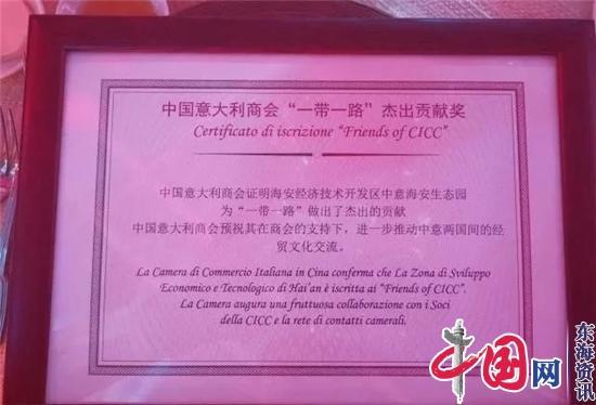 """喜讯!中意海安生态园荣获中国意大利商会""""一带一路""""杰出贡献奖!"""