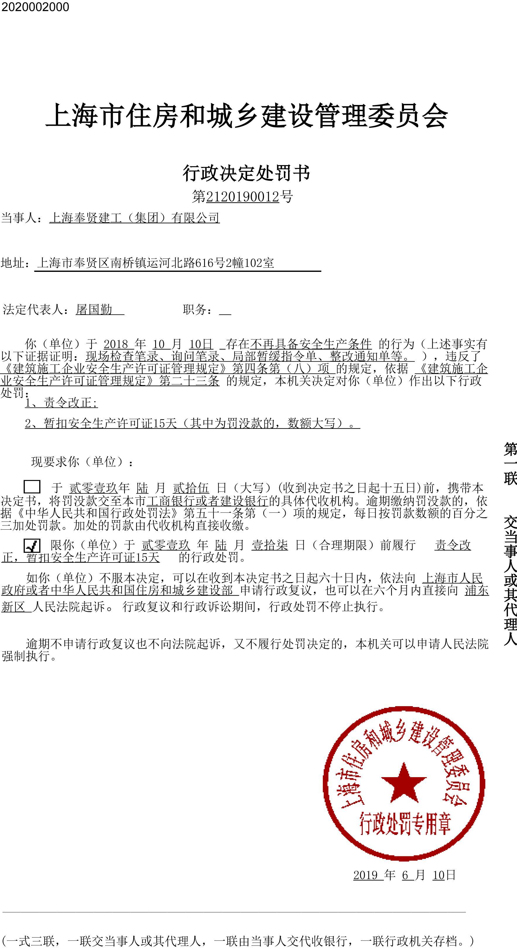 上海奉贤建工(集团)有限公司违反安全生产相关规定被暂扣安全生产许可证