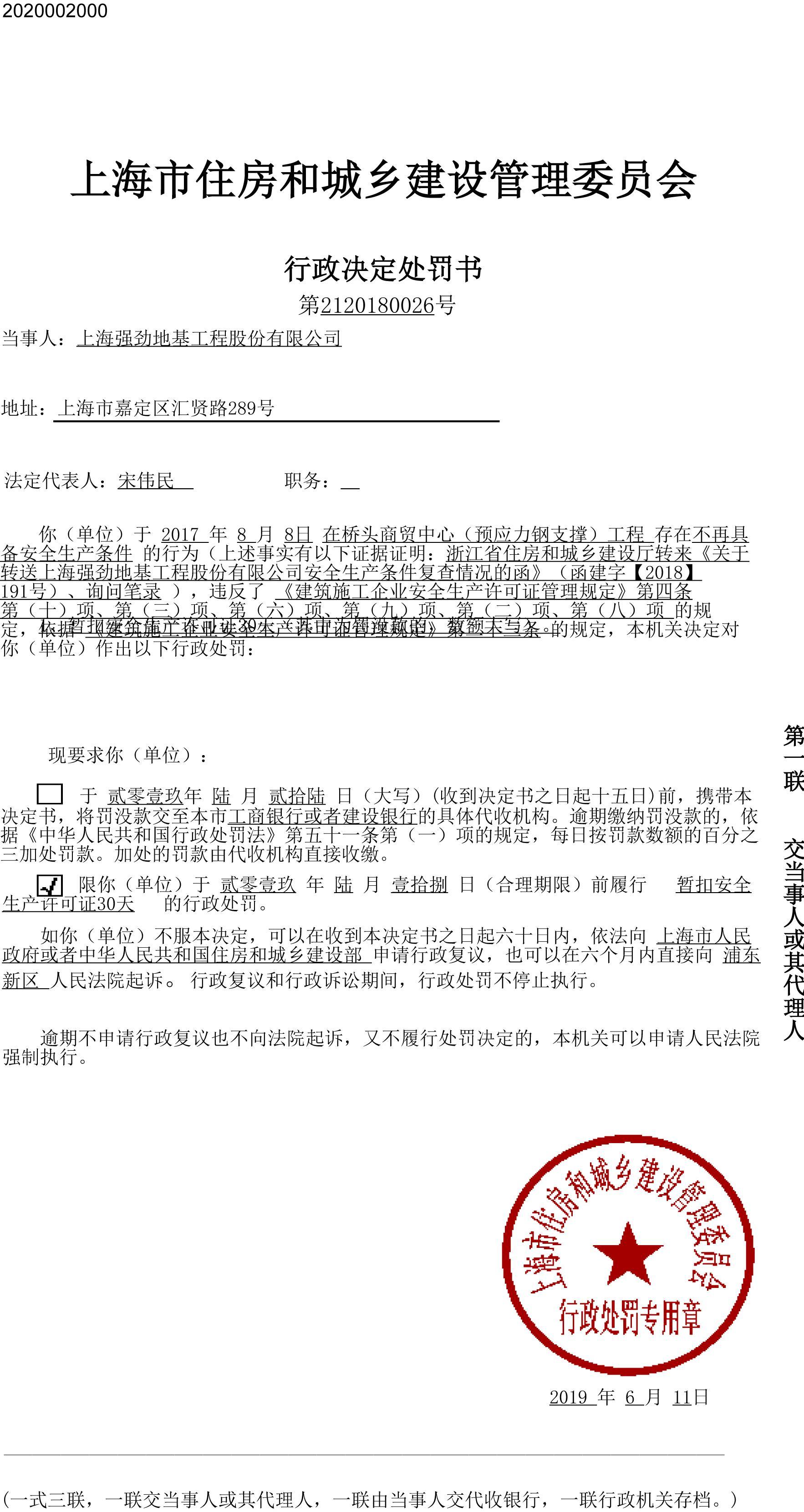 上海强劲地基工程股份有限公司违反安全生产相关规定被暂扣安全生产许可证