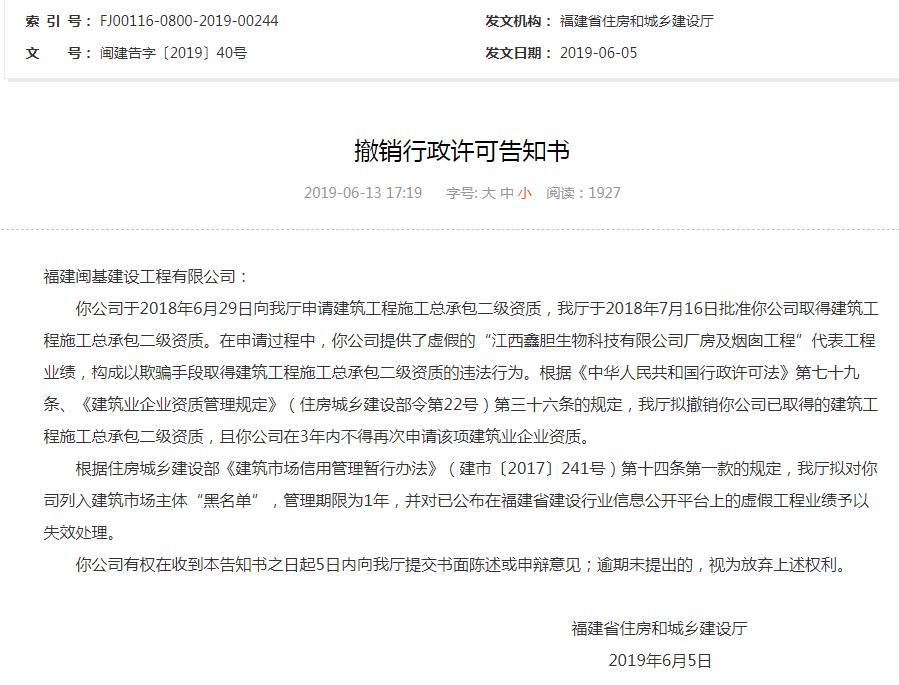福建闽基建设工程有限公司以欺骗手段取得资质或被撤销列入黑名单