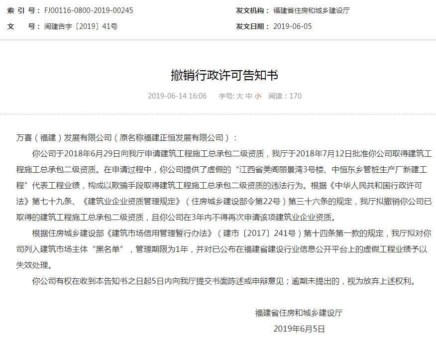 万喜(福建)发展有限公司以欺骗手段取得资质或被撤销列入黑名单