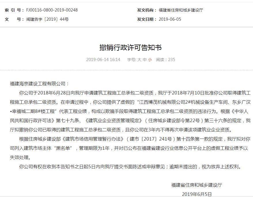 福建海京建设工程有限公司以欺骗手段取得资质或被撤销列入黑名单