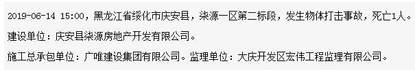 广唯建设集团有限公司庆安县柒源一区第二标段发生事故 死亡1人