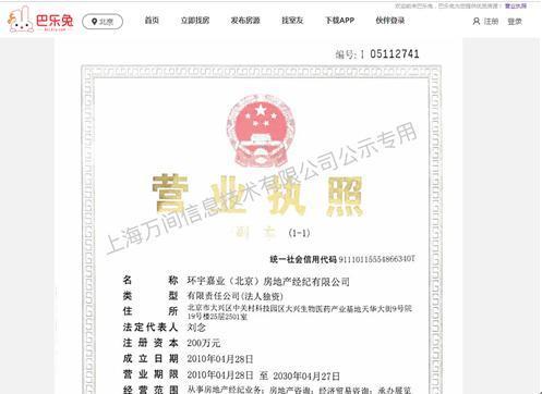 """巴乐兔北京运营主体屡遭监管点名:""""真房源""""承诺被指形成虚设"""