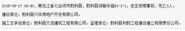勃利县文浩建筑工程有限公司润育华庭项目生坍塌事故 死亡2人