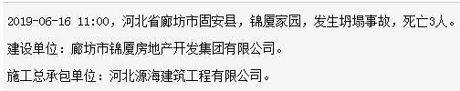 河北源海建筑工程有限公司固安县锦厦家园项目发生坍塌事故 死亡3人
