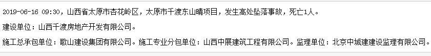 歌山建设集团有限公司太原市千渡东山晴项目发生事故 死亡1人