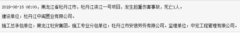 黑龙江牡安集团牡丹江滨江一号项目发生事故 死亡1人