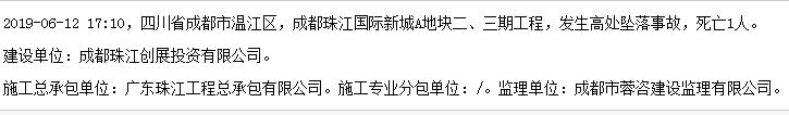 广东珠江工程总承包有限公司成都珠江国际新城工程发生事故 死亡1人