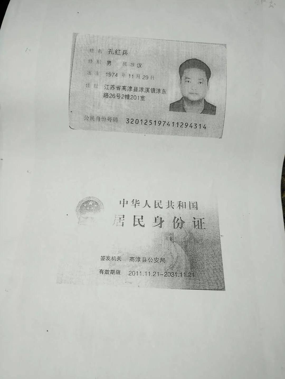 被别人冒用自己的身份证购买了社保如何处理