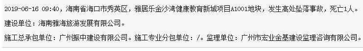 广州振中建设有限公司海口雅居乐金沙湾健康教育新城项目发生事故 死亡1人