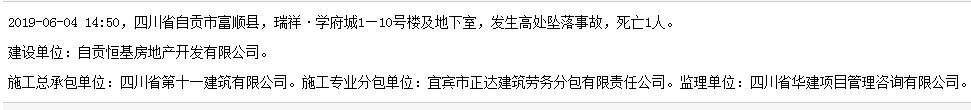 四川省第十一建筑有限公司富顺县瑞祥·学府城项目发生事故 死亡1人