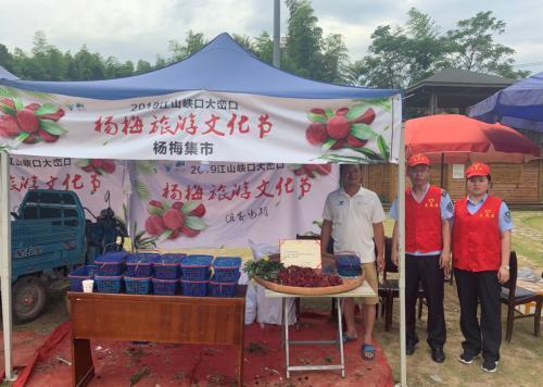 """黄衢南峡口所""""精准服务""""助燃""""杨梅旅游文化节"""""""