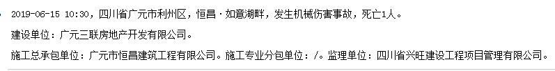 广元市恒昌建筑工程有限公司恒昌・如意湖畔项目发生事故 死亡1人