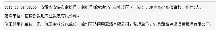 徐州天达网架幕墙有限公司宿松县新发地农产品物流园项目中发生事故 死亡2人