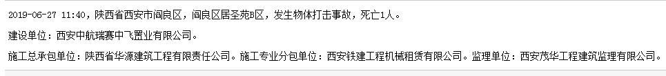 陕西省华源建筑工程有限责任公司西安居圣苑项目发生事故 致1人死亡