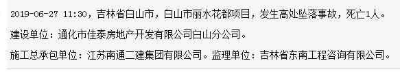 江苏南通二建集团有限公司白山市丽水花都项目发生事故 致1人死亡