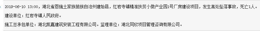 湖北凯嘉建筑安装工程有限公司红岩寺镇精准扶贫小微产业园项目发生事故 死亡1人