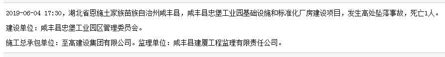 至高建设集团有限公司咸丰县忠堡工业园项目发生事故 致1人死亡