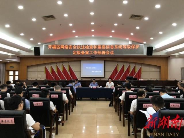 開福區:筑牢網絡安全防線確保網絡安全