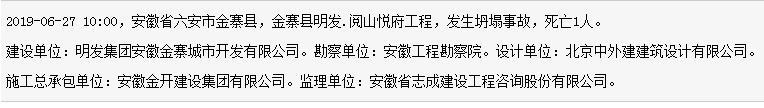 安徽金开建设集团有限公司金寨县明发.阅山悦府工程发生事故 致1人死亡