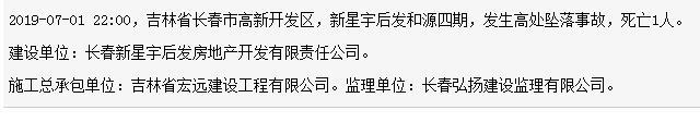 吉林省宏远建设工程有限公司新星宇后发和源项目发生事故 致1人死亡