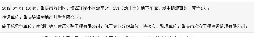 南部县锦兴建筑安装工程有限公司重庆博翠江岸小区项目发生事故 死亡1人