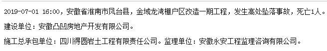 四川得圆岩土工程有限责任公司凤台县金域龙湾棚户区改造工程发生事故 死亡1人