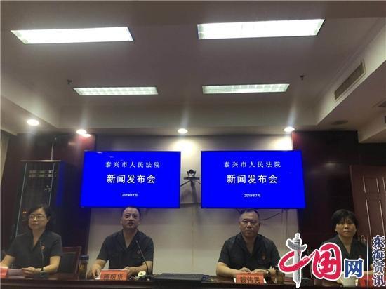 泰兴法院召开《民营企业法律风险防控提示六十条》白皮书新闻发布会