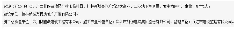 四川锦鑫晟建筑工程有限公司桂林新城吾悦广场项目发生事故 致1人死亡
