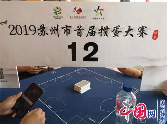 2019-2020年苏州市大众体育联赛推介会正式举行