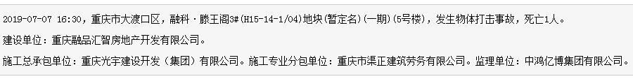 重庆光宇建设开发(集团)有限公司融科·滕王阁项目发生事故 致1人死亡