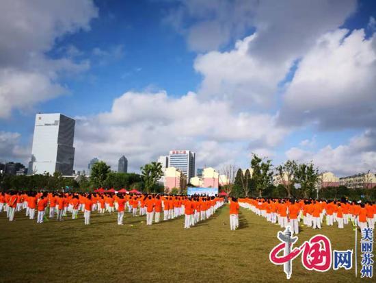 """苏州隆重举行第十一个全国""""全民健身日""""庆祝活动"""