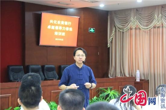 兴化农商银行组织卓越领导力修炼培训