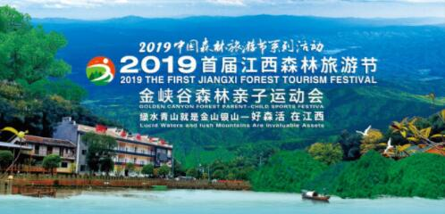 首届江西森林旅游节暨金峡谷亲子运动节,邀你来狂欢