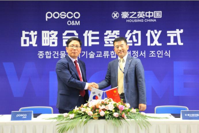 豪之英中国与POSCO O&