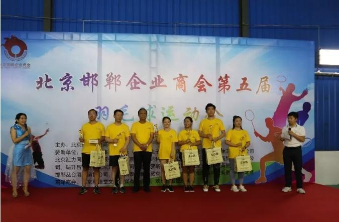 北京邯郸企业商会第五届羽毛球比赛胜利闭幕!
