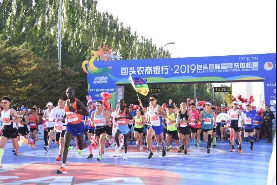 包头农商银行・2019包头首届国际马拉松赛圆满落幕