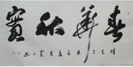 诗书画名家作品撷萃 段孝贤作品荐赏