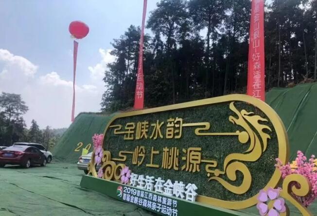 2019首届江西森林旅游节南昌湾里分会场在金峡谷举行