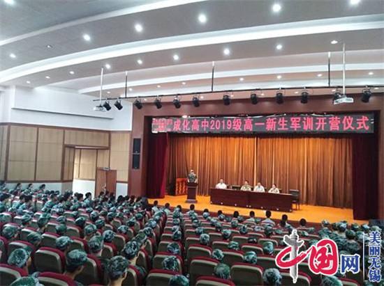 江阴市成化高中2019级高一新生开展军训活动