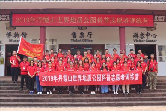 2019丹霞山世界地质公园科普训练营举行