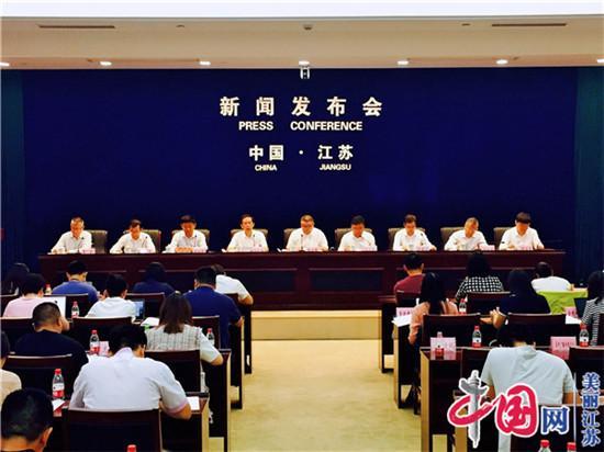 新中国成立70周年江苏经济发展高质量专题新闻发布会举行