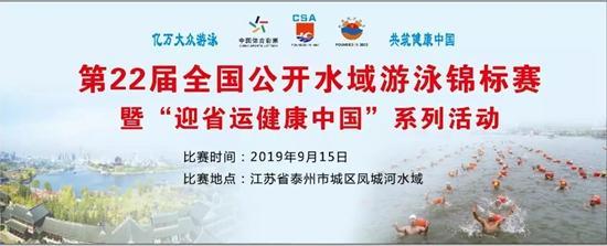 第22届全国公开水域游泳锦标赛中秋期间降临泰州凤城河