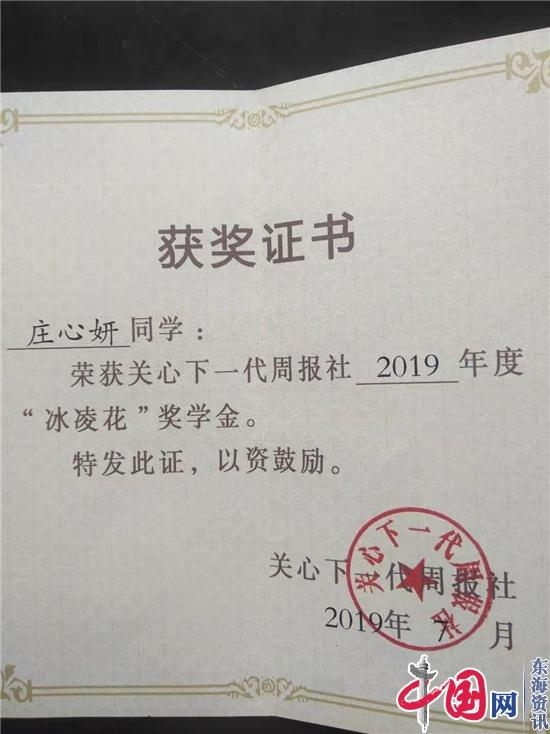 """镇江宝堰两学生获""""冰凌花""""励志故事征文奖"""