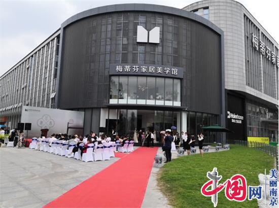 """梅蒂芬家居美學館舉辦""""會中融西""""中西方家具淺析分享會"""