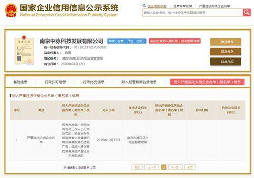 南京中脉被列入严重违法失信企业名单 此前曾被曝涉嫌传销