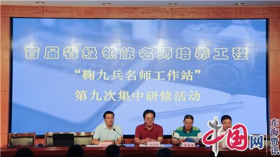 """江苏省南通市教师发展学院:书写""""中国梦江海名师""""新篇章"""