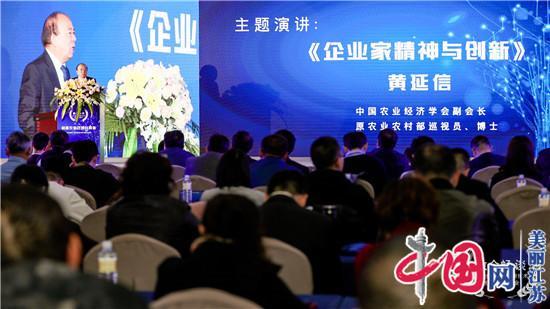 全国新农民新技术创业创新博览会政企畅谈论坛在南京市浦口区举行
