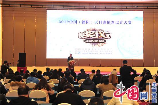 2019中国(溧阳)天目湖创新设计大赛落下帷幕